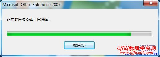 Microsoft Word2007 sp2官方 免费下载1