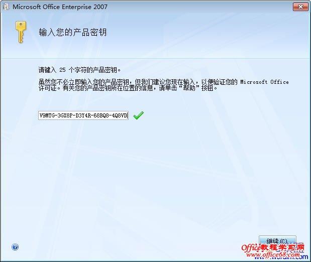 Microsoft Word2007 sp2官方 免费下载2