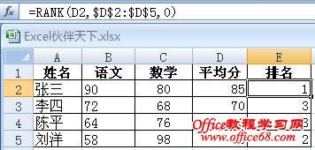 Excel使用RANK函数根据学生成绩进行排名