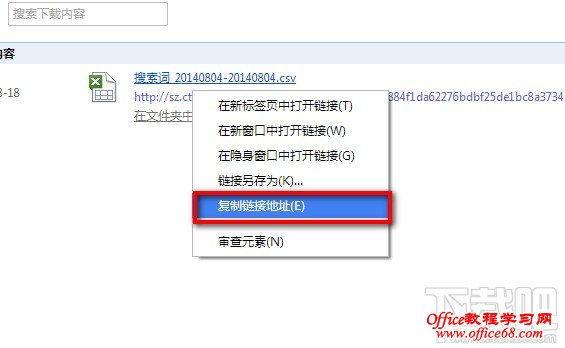 qq局域网传文件慢_QQ群共享文件下载很慢解决办法_Office教程学习网