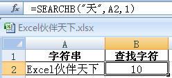 Excel使用SEARCHB函数查找字符在字符串中的位置