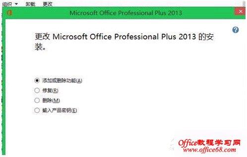 Win8.1系统中如何更换Office2013密钥