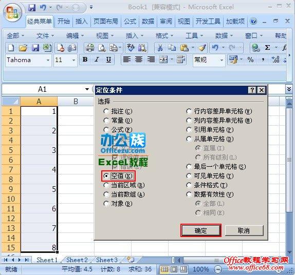 excel2003怎么定位_如何删除Excel2003无内容的空白行列_Office教程学习网