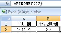 Excel使用BIN2HEX函数将二进制转换为十六进制编码