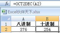 Excel使用OCT2DEC函数将八进制转换为十进制编码