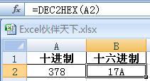 Excel使用DEC2HEX函数将十进制转换为十六进制编码