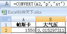 Excel使用CONVERT函数进行压强单位转换