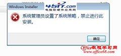 WinXP安装Office系统提示Windows installer被禁用解决办法