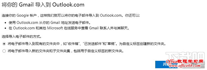 gmail导入到outlook