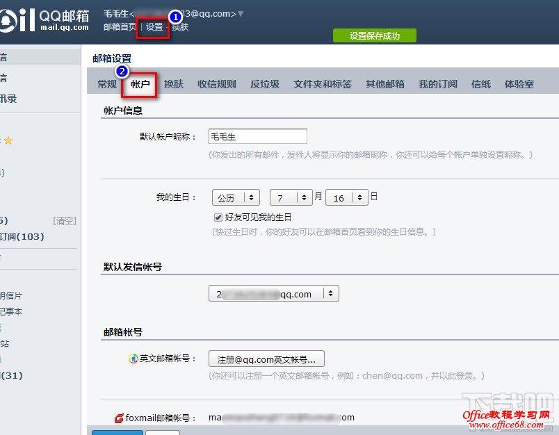 开启pop3/smtp服务:1:登陆打开qq邮箱(https://mail