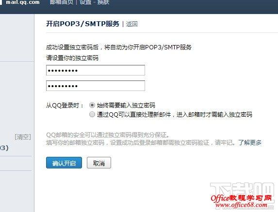 qq邮箱开启pop3/smtp服务