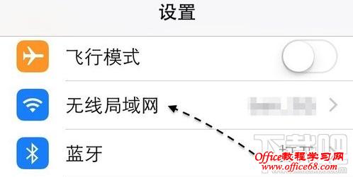 苹果手机WiFi无线局域网管理