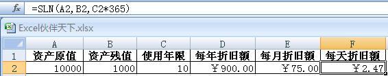 Excel使用SLN函数按直线法计算固定资产折旧额