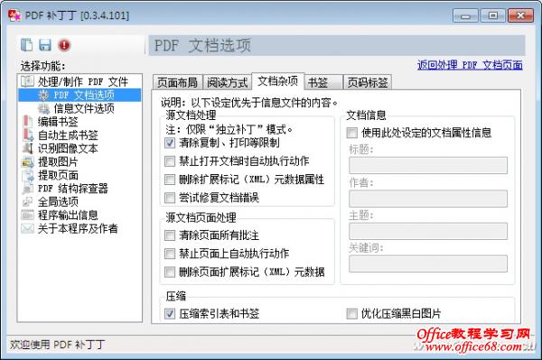 忘记密码 PDF文档照样编辑
