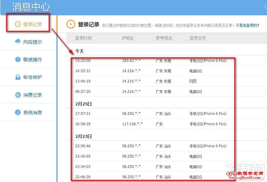 红中登录地址_(登录时间,ip地址,参考地点,登录业务)