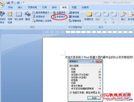 word字数统计怎么用?2003/2007/2010统计字数全攻略!