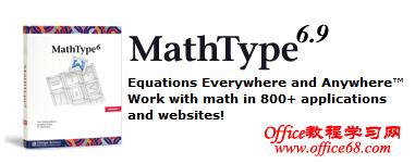 MathType 6.9简体中文版发布1