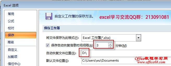 excel临时保存文件