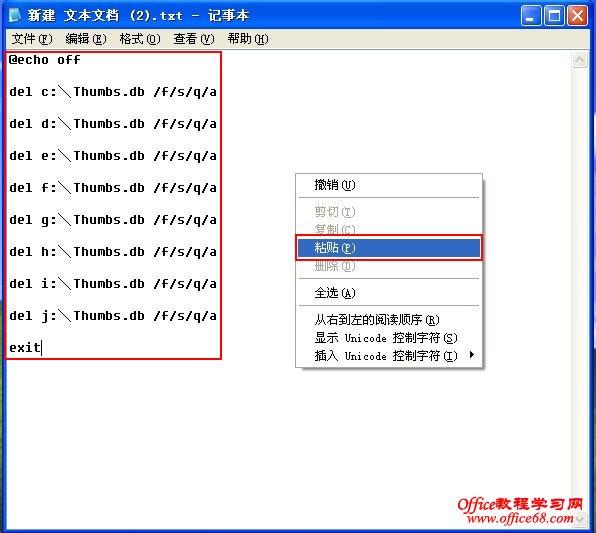 如何禁止图片文件夹下产生Thumbs.db文件