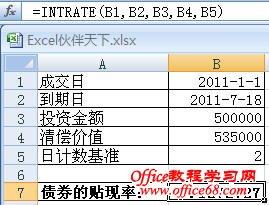 Excel使用INTRATE函数计算债券的一次性付息利率