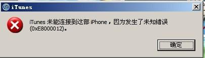 iTunes无法连接设备错误0xE8000012的解决办法