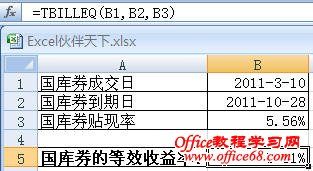 Excel使用TBILLEQ函数计算国库券的等效收益率