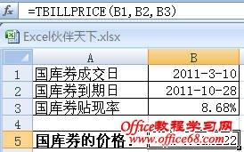 Excel使用TBILLPRICE函数计算国库券的价格
