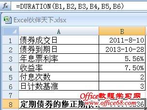 Excel使用DURATION函数计算定期债券的修正期限