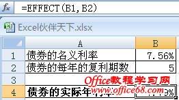Excel使用EFFECT函数计算债券的实际年利率