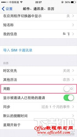 iphone6s回事v回事掉线周数苹果日历手机显示周数华为日历wlan为什么老显示怎么手机图片