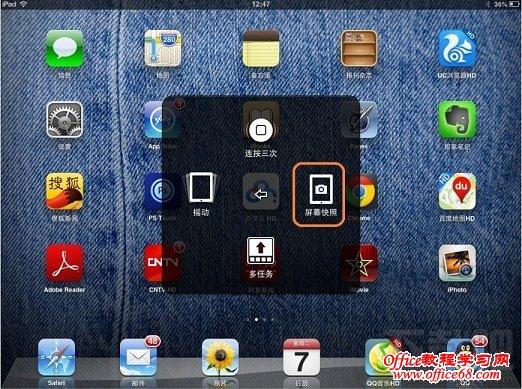 iPad怎么截图 iPad/iPad mini截图技巧