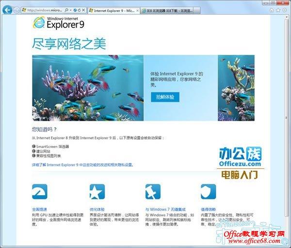 教育电视�9.9ie���9��_ie9浏览器官方下载(internet explorer9.0)简体中文版