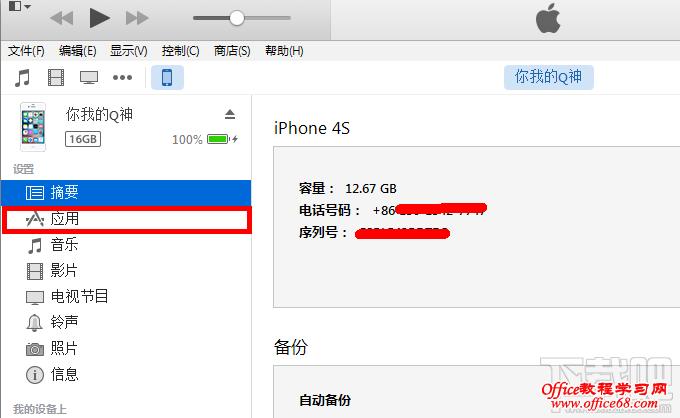 itunes下载的app怎么安装到iphone?