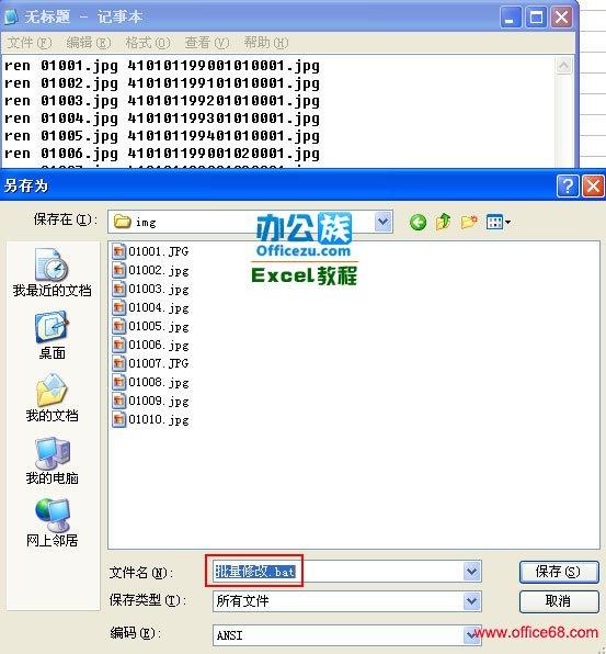 Excel2003ren命令结合批处理来批量修改文件名