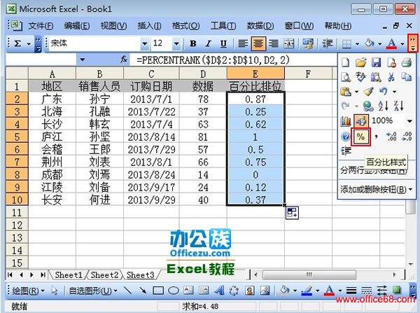 Excel2003中Percentrank函数的使用-计算所占百分比