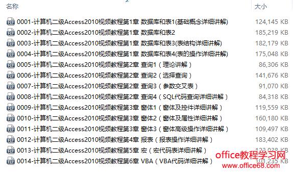 Access2010 使用实例及技巧 视频教程 免费下载