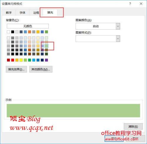 Excel2016实现奇偶行填充颜色的方法图解详细实例教程3