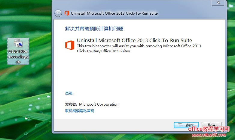 """Office2013出现""""您的组织策略阻止我们为您完成此操作""""错误的解决方法2"""
