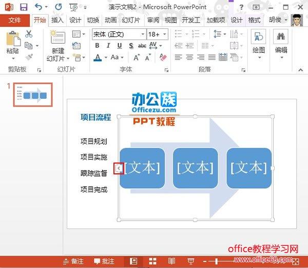 PowerPoint2013中如何将文字快速转换为图形3