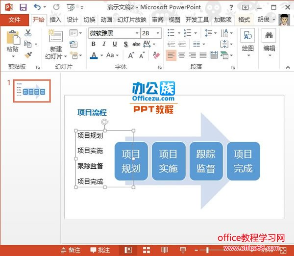 PowerPoint2013中如何将文字快速转换为图形5