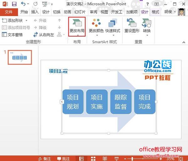 PowerPoint2013中如何将文字快速转换为图形6