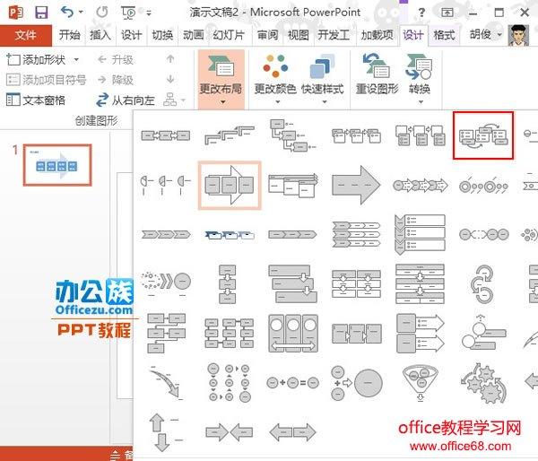 PowerPoint2013中如何将文字快速转换为图形7