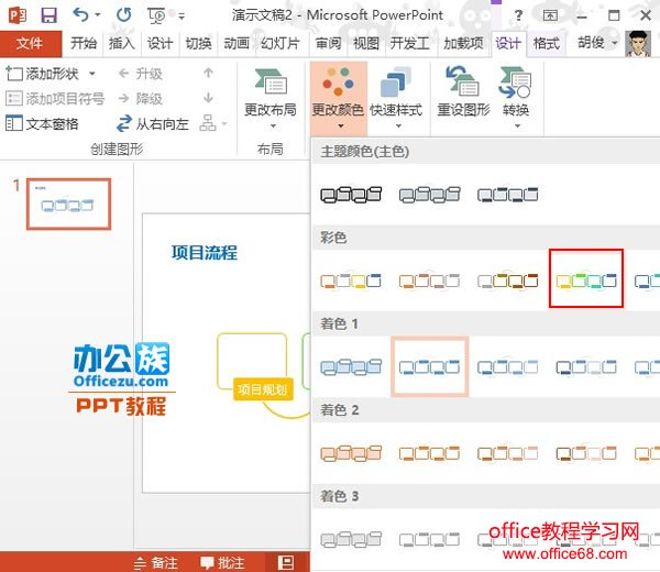 PowerPoint2013中如何将文字快速转换为图形8