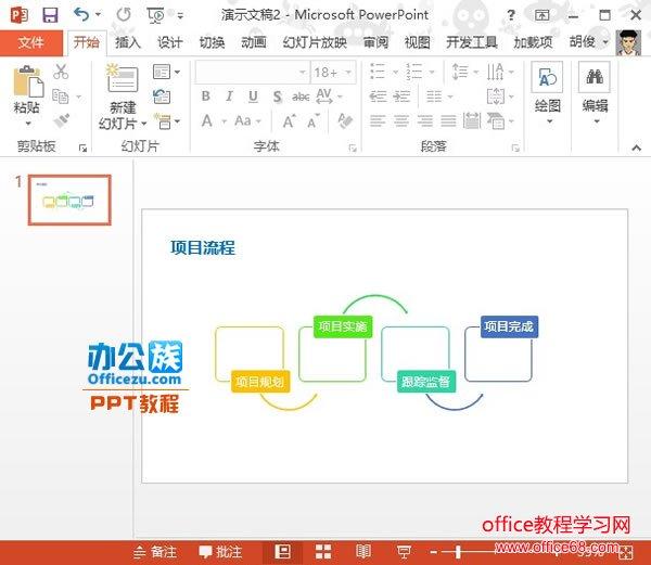 PowerPoint2013中如何将文字快速转换为图形9