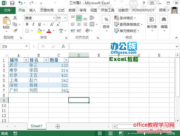 Excel中新建表格样式如何快速运用到现有表格中7
