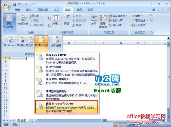 如何建立Excel外部数据模糊查询表1