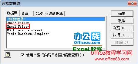 如何建立Excel外部数据模糊查询表2