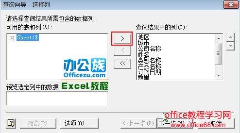 如何建立Excel外部数据模糊查询表3