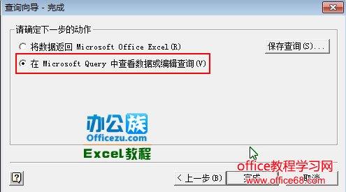 如何建立Excel外部数据模糊查询表4