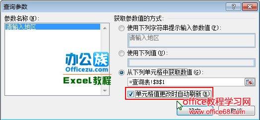 如何建立Excel外部数据模糊查询表7